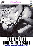 The Embryo Hunts In Secret aka Taiji ga mitsuryô suru toki