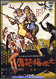 Fantasy of Deer Hunter aka Fantasy of Deer Warrior, 1961