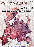 The Man Without a Map / Moetsukita chizu