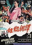 Operation Lipstick / Die wang jiao wa, 1967