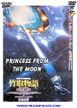 "Princess From The Moon aka Taketori monogatari / ""The Tale of Taketori""aka Kaguya"