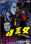 The Queen Bee / Nu wang feng, 1973