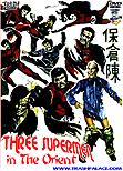 Three Supermen in the Orient aka Crash! Che botte strippo strappo stroppio