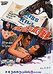 Kiss and Kill / Feng liu tie han, 1967